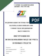 VSP_UG_RUS_FA_V1.0