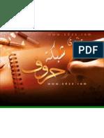 جلالة  آل سعود وحخامة بوتفليقة في حضرة فلة وهيفاء الزامل