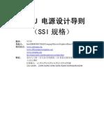 EPS12V Spec 2_93(图解版)