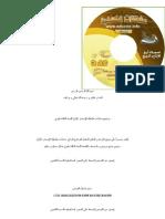 برنامج مشكلات فلسفيّة الإصدار الأول للسنة الثالثة ثانوي
