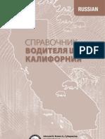 Driver Handbook ((RU)