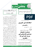 The Bulletin March 2012
