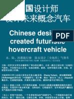 Carro Chines