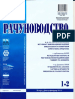 A prostatitis műveletei)