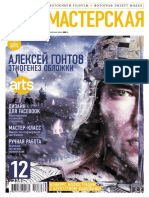 Фотомастерская.2011.12