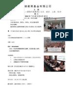 2012 - 活動章程