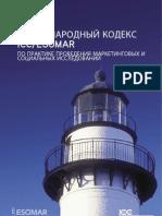 Iccesomar Code Russian