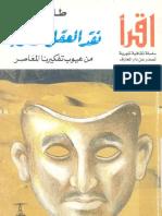 نقد العقل العربي - من عيوب تفكيرنا المعاصر - طارق حجي