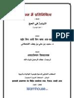 Hindi Representation in Hajj