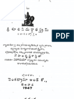 Sri Shulini DurgaTantram_orig