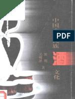 [中国少数民族酒文化].何明&吴明泽.扫描版