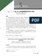 結合AHP與TOPSIS法於網路服務信任評估之研究