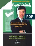 إبراهيم الفقي - خطط لحياتك