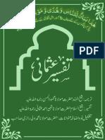 Tafseer+e+Usmani