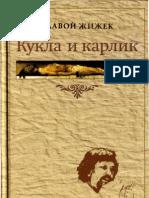Жижек С. Кукла и карлик христианство между ересью и бунтом. 2009
