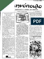 """Περιοδικό """"Ελληνόπουλο"""", τεύχ. 3, α΄ τόμος 1945"""
