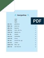 Class10 Sanskrit Contents NCERT TextBook Sanskrit Edition