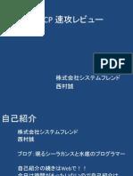 Windows 8 CP 速攻レビュー