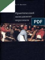 В. Р. Веснин - Практический менеджмент персонала - 2001