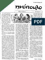 """Περιοδικό """"Ελληνόπουλο"""", τεύχ. 4, α΄ τόμος 1945"""