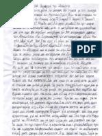 Επιστολή προς τον Δήμαρχο Μεσσήνης από κάτοικο Βαλύρας