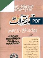 Majmua -e- Maqalaat - Volume 1