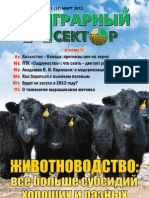 Журнал «Аграрный сектор», №1 (11), за 2012 год, Казахстан (Астана)