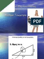 KsanthiaPanelliniesGeometria