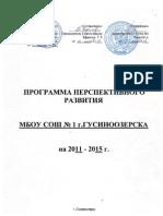 Программа перспективного развития-МБОУ СОШ №1 г.Гусиноозерска
