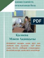 ПортфолиоКалиева