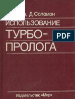 Использование_Турбо-Пролога