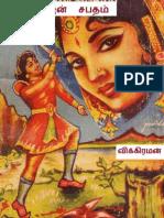 Raja Rajan Sabatham by Vikkiraman