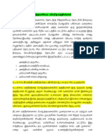 சித்தரகசியம் - விபரீத யந்திரங்கள்