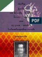 คีตกวีไทย..