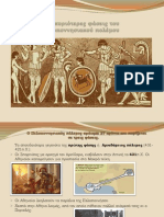 Οι κυριότερες φάσεις του Πελοποννησιακού πολέμου