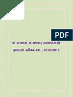 30-VIKATAN-RECIPES-10042012