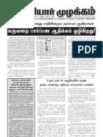 புரட்சிப் பெரியார் முழக்கம், Periyar Muzhakkam-15-03-12