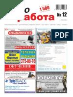 Aviso-rabota (DN) - 12 /046/