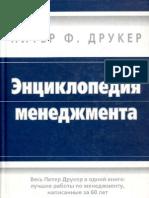 Друкер_Энциклопедия менеджмента