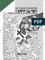Korean Romans8.28