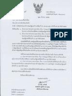ประกาศมหาดไทย 2555