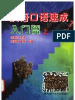 HanYu KouYu SuCheng - RuMen - Shang 汉语口语速成入门篇上