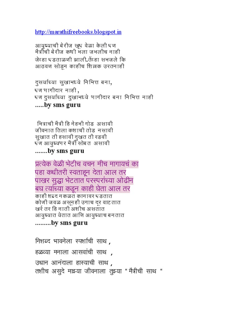maza ladha marathi book pdf download