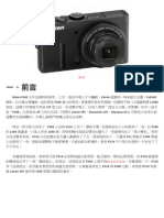 「比攝影22」Nikon P310 夜拍高感光度心得比較