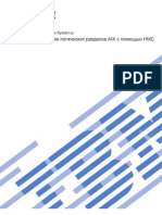HMC создание разделов