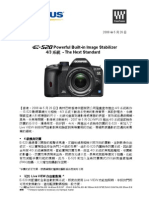 E-520 Press Release - Chinese
