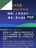 12.19.10上帝的面孔[1]