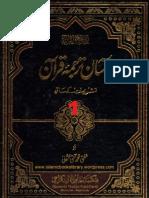 Aasan Tarjuma Quran - Volume 1 - By Shaykh Mufti Taqi Usmani