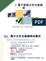 CHAP12電子商務文件交換標準