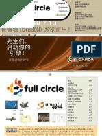 Full Circle简体中文第06期